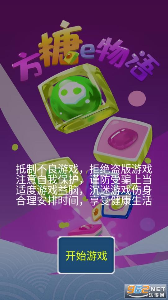 方糖物语游戏最新版v1.0截图3