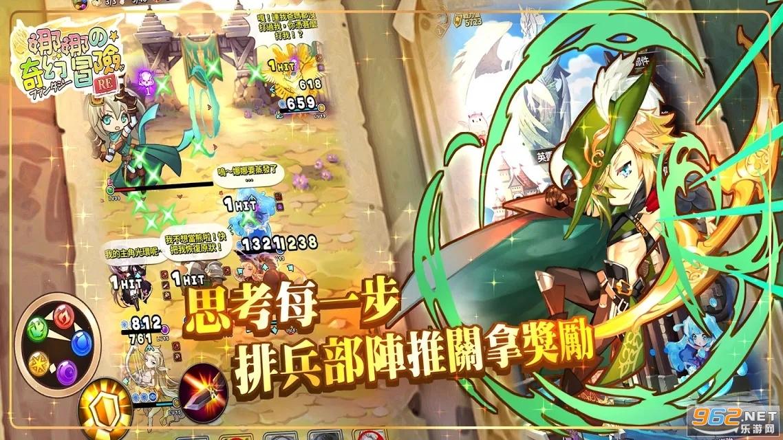 娜娜的奇幻冒险REv0.3.0最新版截图2