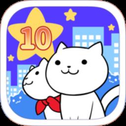 10秒找猫猫免费版