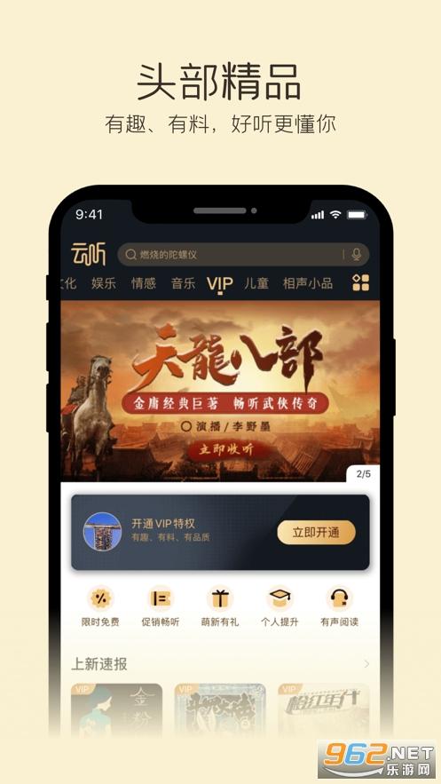 云听app最新版v6.32.0 (有声图书馆)截图3