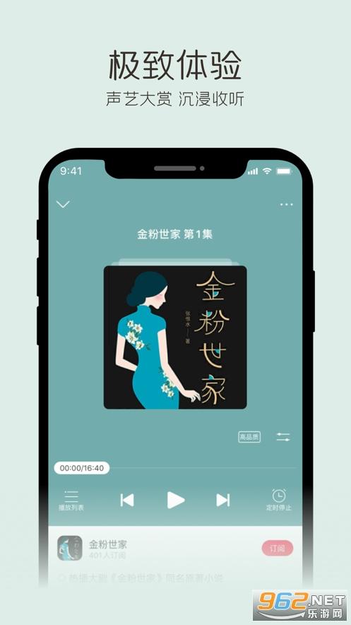 云听app最新版v6.32.0 (有声图书馆)截图0