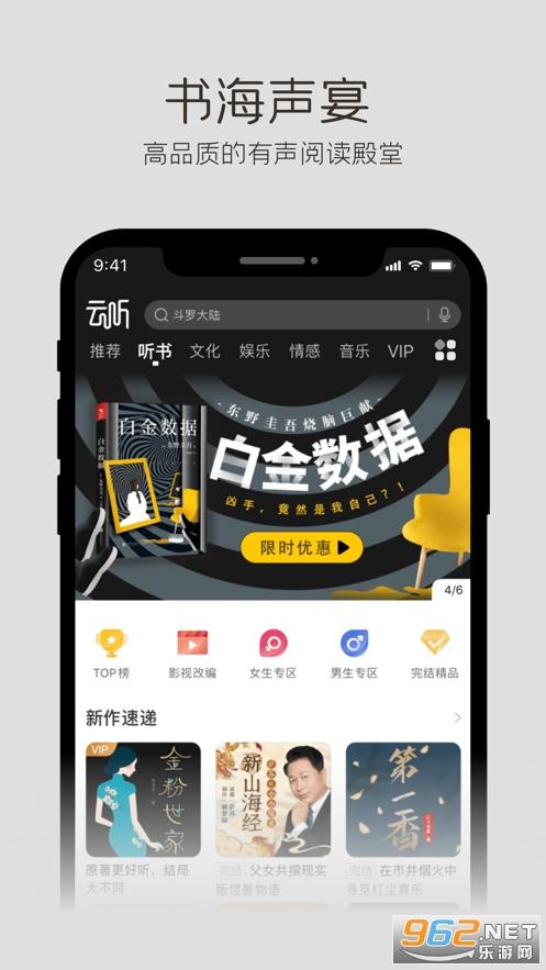 云听app最新版v6.32.0 (有声图书馆)截图2
