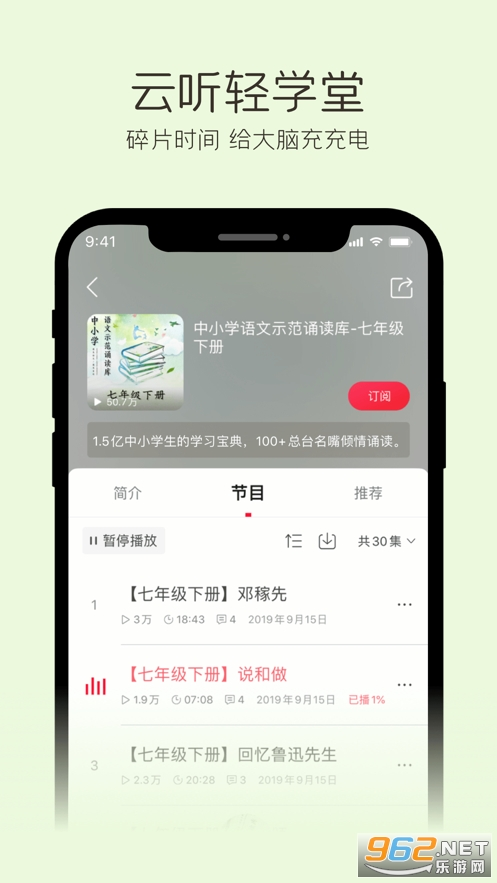 云听app最新版v6.32.0 (有声图书馆)截图4