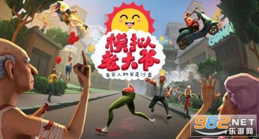 老大爷模拟器游戏汉化版v1.0(steam移植)截图0