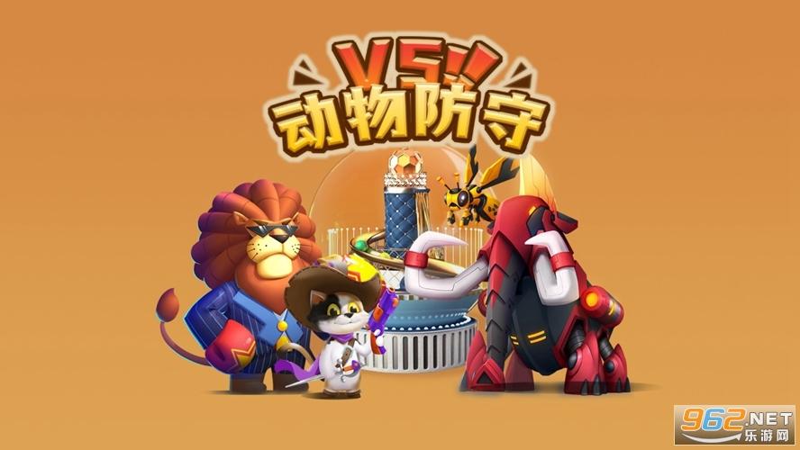动物防守VS游戏v1.0单机截图3