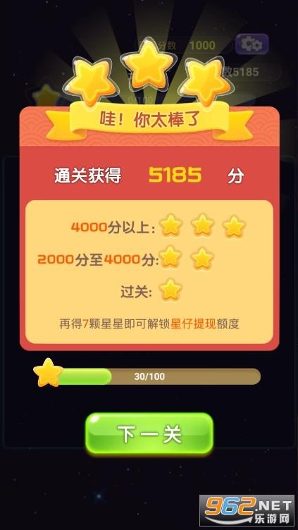华仔消消乐红包版v1.0.0截图0