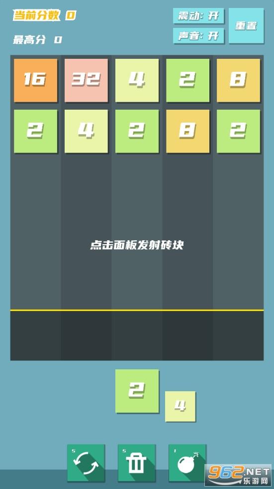 2048方块射击游戏v1.0 (数字合并)截图0