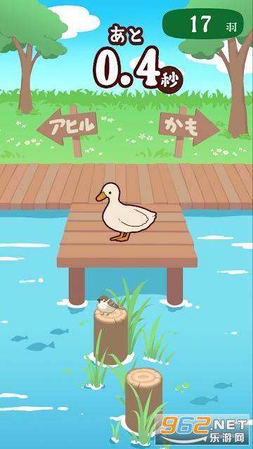家鸭or野鸭v1.0.0最新版截图2