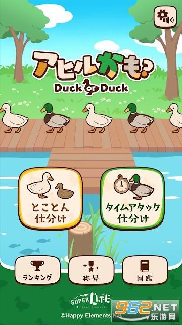 家鸭or野鸭v1.0.0最新版截图0