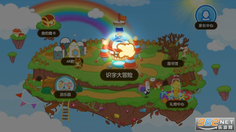 叫叫识字儿童认字appv2.26.0 最新版截图4