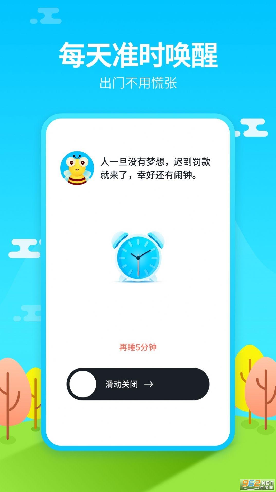 阿怪闹钟app安卓版截图2