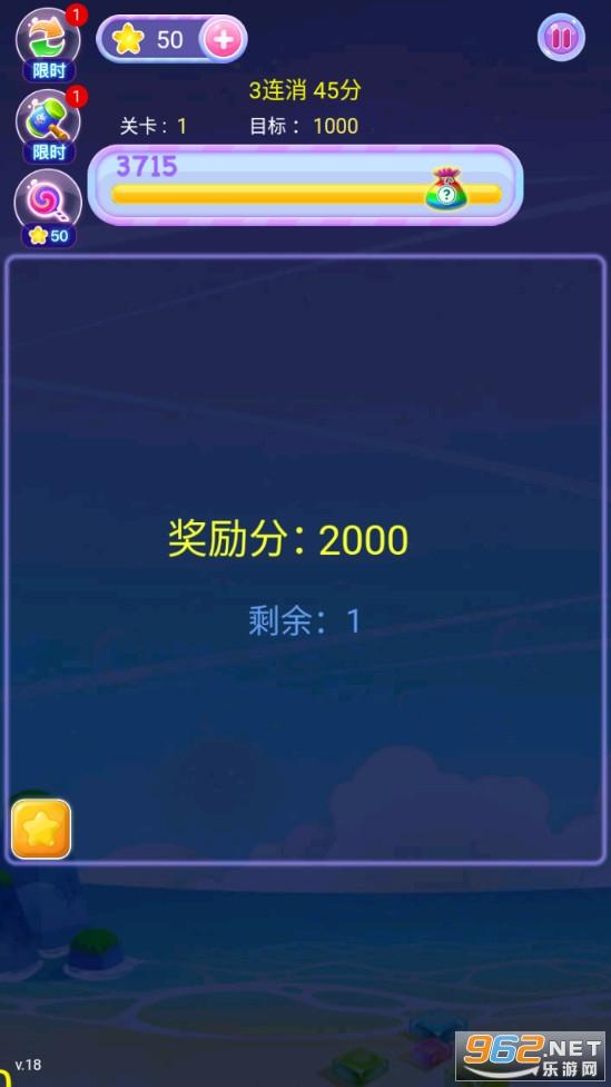 萌龙乐星星游戏v1.0 (二消)截图1