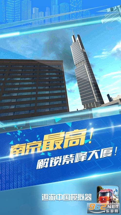 遨游中国模拟器游戏v1.1.7 手机版截图3