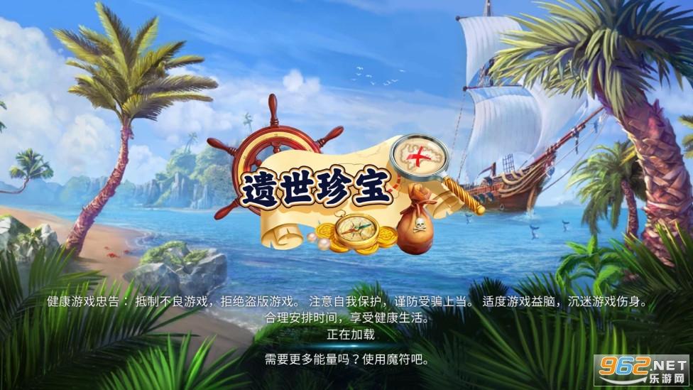 遗世珍宝寻物三消游戏v1.17.1400最新版截图2