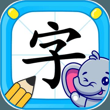 儿童识字游戏