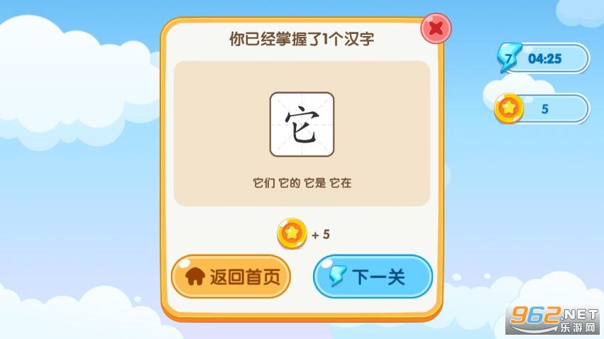 儿童识字游戏v1.0.0 安卓版截图1