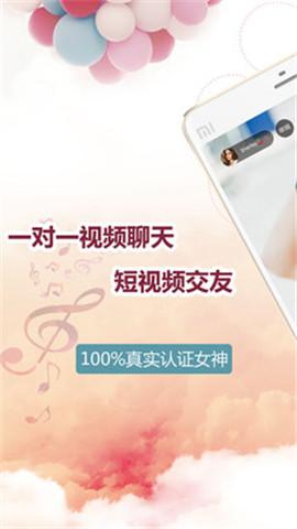畅撩官方版安卓版截图2