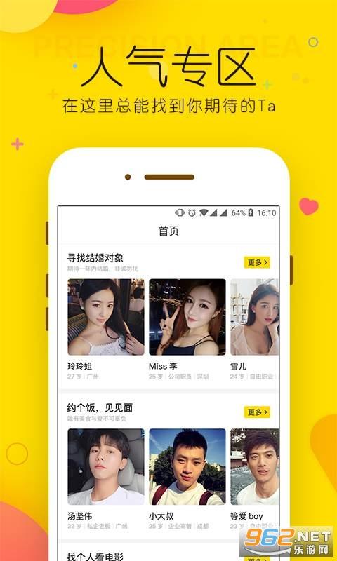 闲蛋交友appv1.12截图3