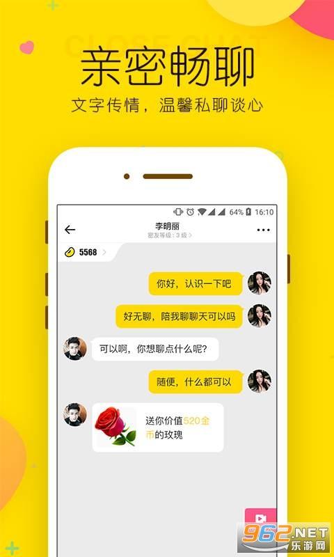 闲蛋交友appv1.12截图2