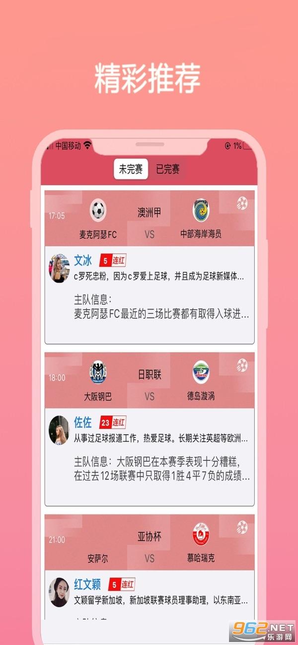 乐球体育app苹果版v1.0截图2