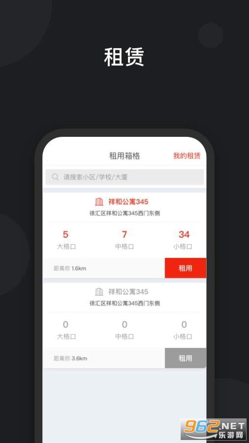 京东快递柜v1.4.2最新版截图0