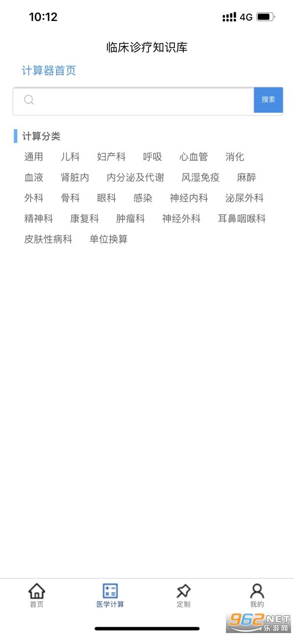 临床诊疗知识库app官方版v1.0.2截图0