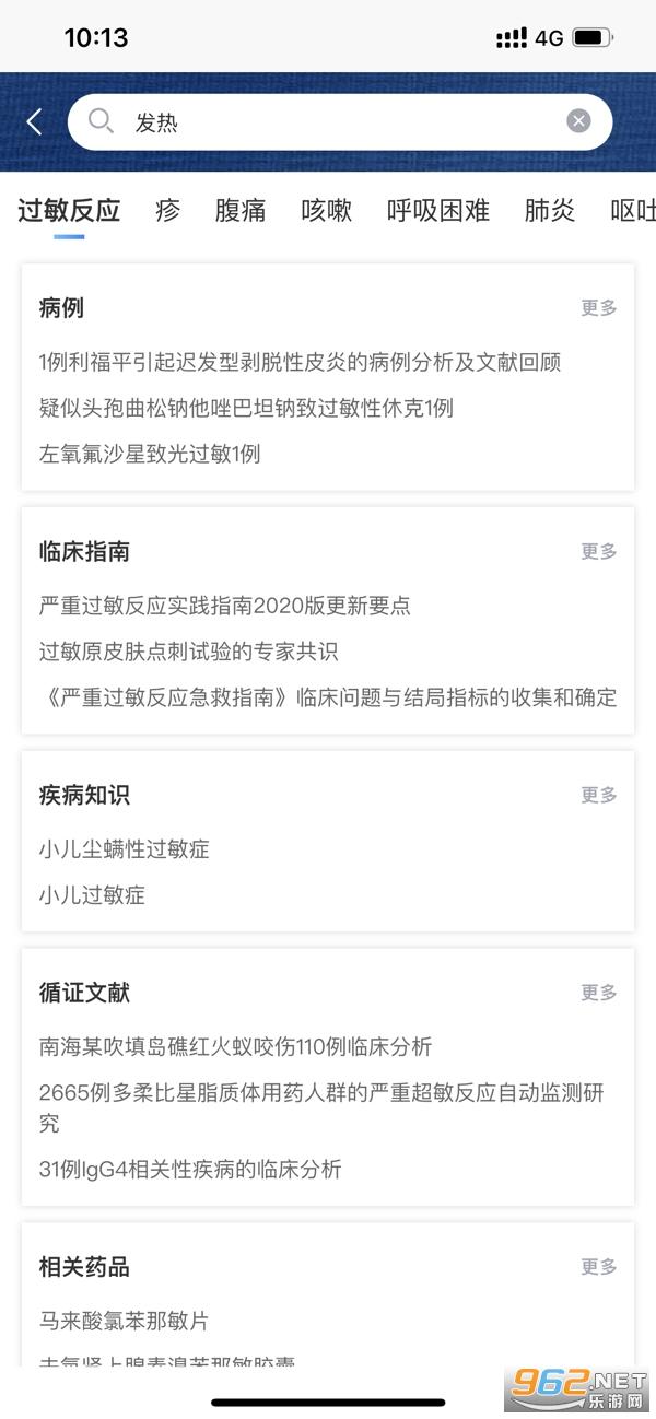 临床诊疗知识库app官方版v1.0.2截图1
