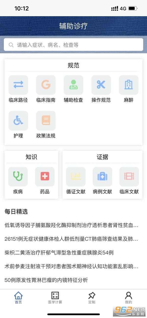 临床诊疗知识库app官方版v1.0.2截图3