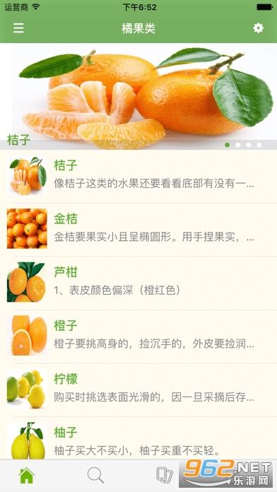 爱吃水果appv2.6苹果版截图3