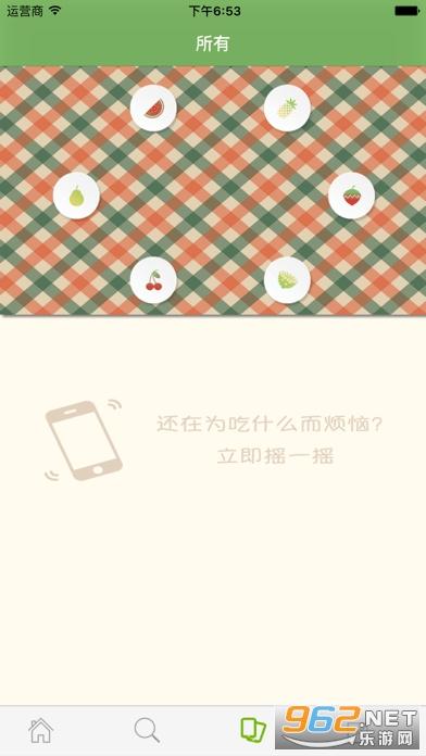 爱吃水果appv2.6苹果版截图0