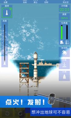 我造火箭贼溜无广告v1.0.0截图2