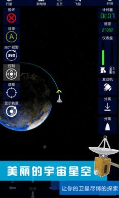 我造火箭贼溜无广告v1.0.0截图4