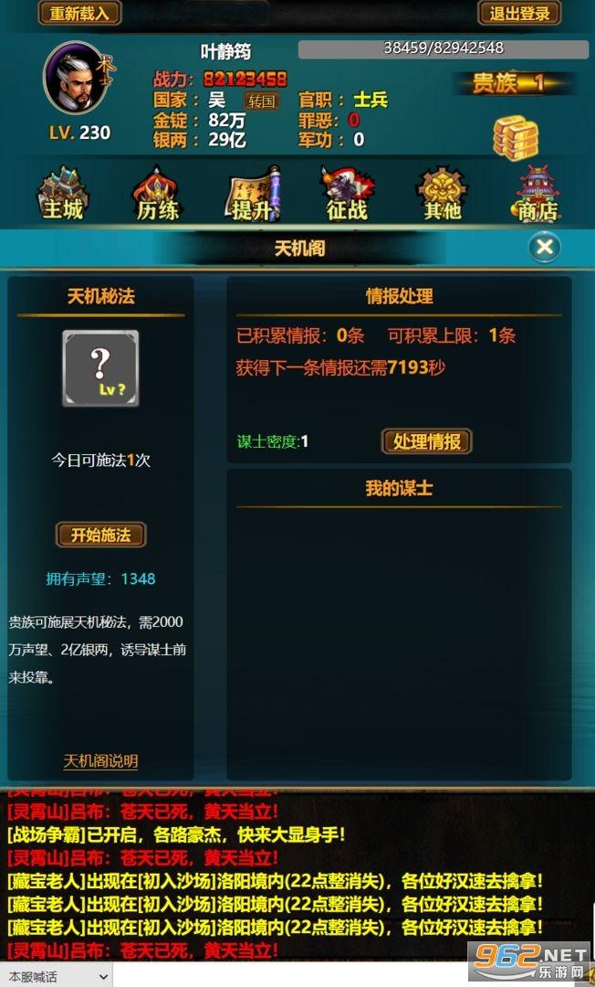 三国YH安卓版v1.0 最新版截图3
