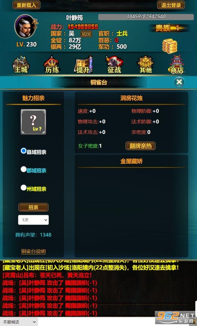 三国YH安卓版v1.0 最新版截图1