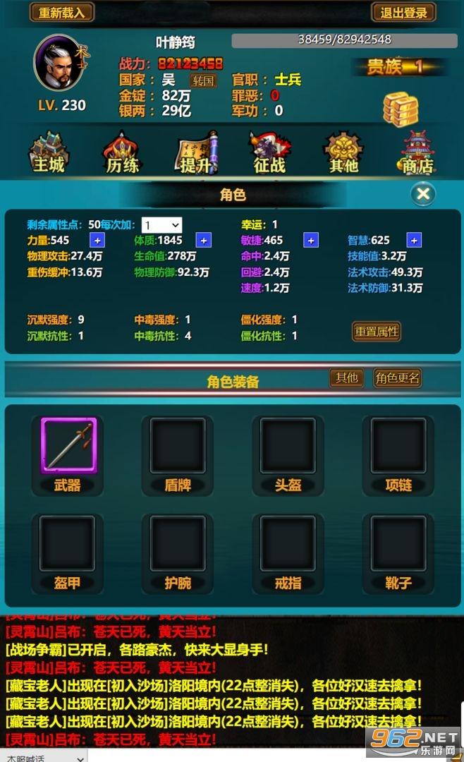 三国YH安卓版v1.0 最新版截图2