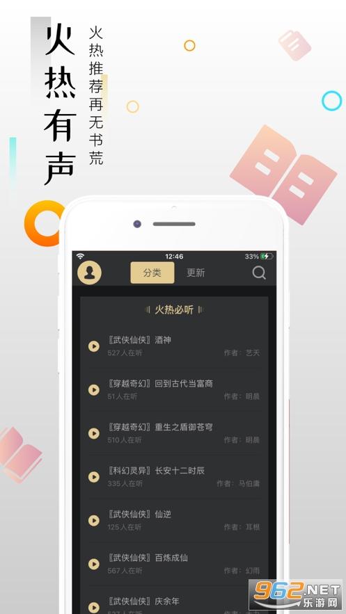 云趣小说app官方版苹果版v1.0.0截图0