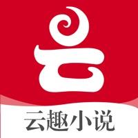 云趣小说app官方版