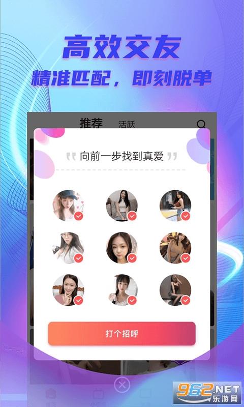 艺圈交友app官方版截图0