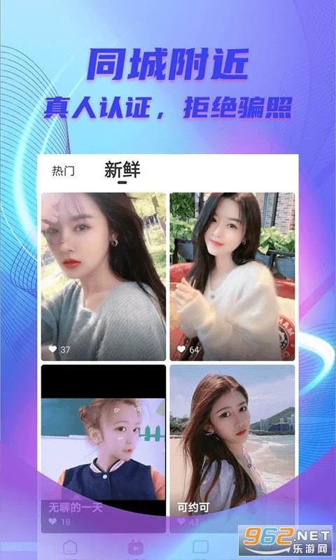 陌生恋app同城版截图3