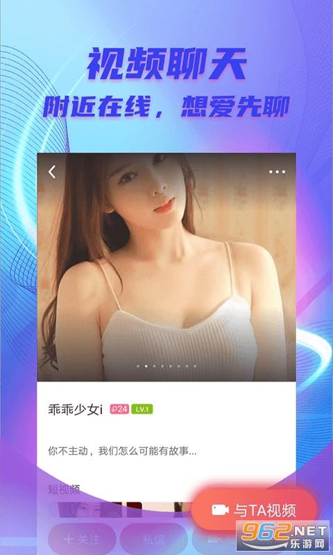陌生恋app同城版截图2