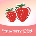 草莓公园官方版