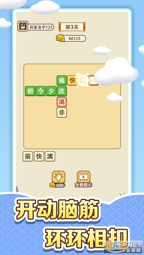 收集奶酪游戏v1.0 (猜成语)截图2