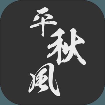 一剑平秋风v0.16最新版