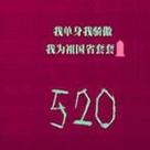 520铁公鸡恶搞奖状app