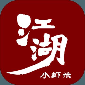 江湖小虾米单机游戏v1.3 官方版