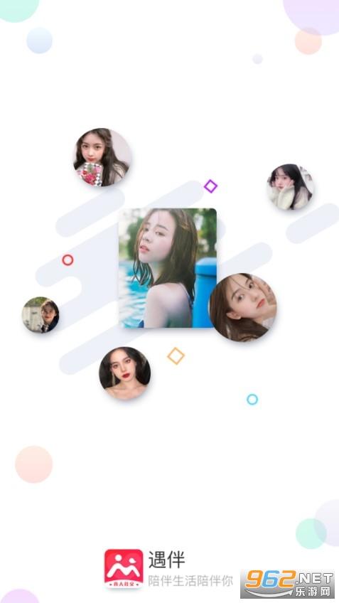 遇伴交友脱单app最新版