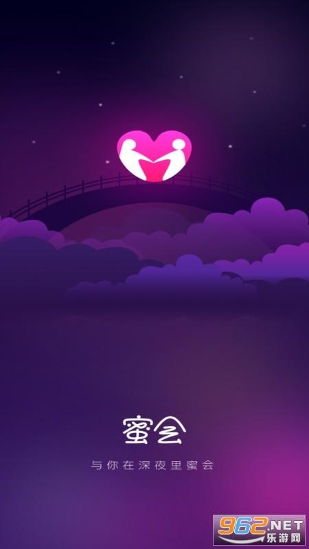 蜜会社交app