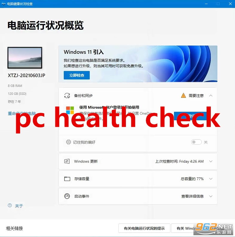 pc health check软件