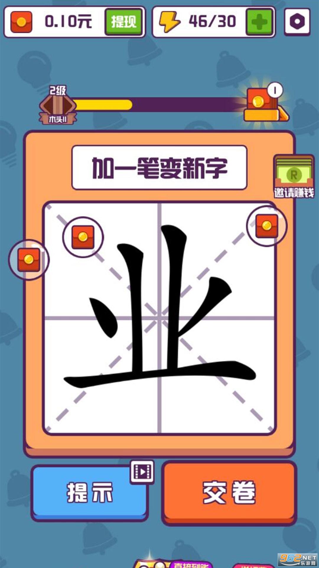 有趣的汉字游戏v1.0 赚钱版截图3