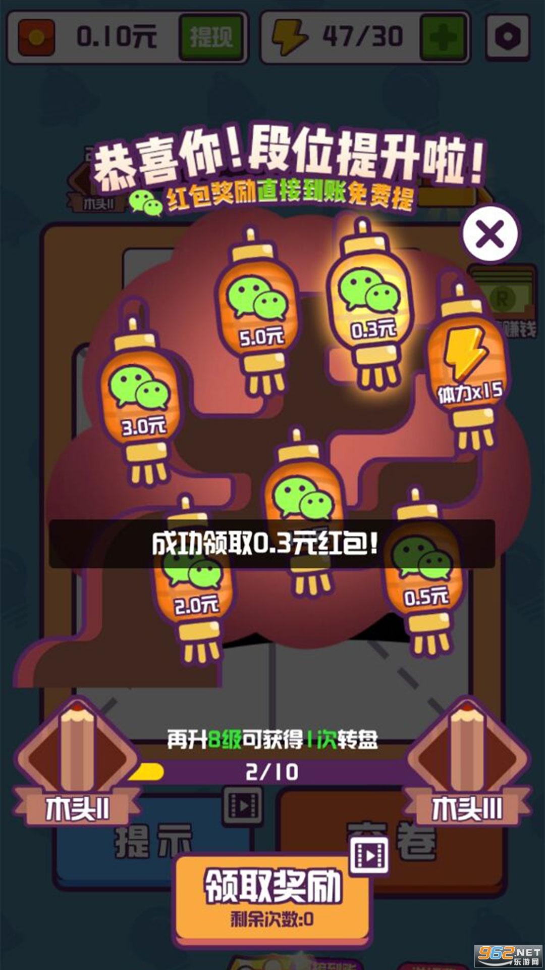 有趣的汉字游戏v1.0 赚钱版截图2